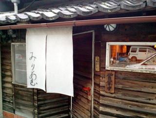 みりあむ - 奈良高畑エリア。趣のある外観
