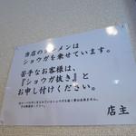 横浜鍛麺 -
