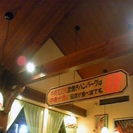 さわやか 焼津店 name=