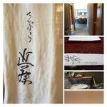 てんぷら 近藤 - 暖簾は「池波正太郎」さんの直筆だそうです。