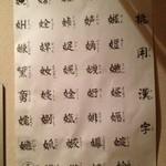 森の梟 - トイレの面白貼り紙