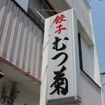 むつ菊 -