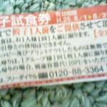 20535866 - 中日新聞に付いてる無料券