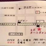 タートバン - 名刺 裏