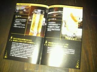 メリデ - ジョニーウォーカーの冊子に、メリデオリジナルのジョニ黒レシヒが紹介されてます
