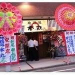 地鶏処 本丸 - 店舗外観
