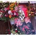 地鶏処 本丸 - 2013年8月1日オープン