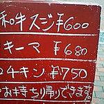 2054821 - メニュー♪