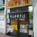 岡山中華そば 後楽本舗 -