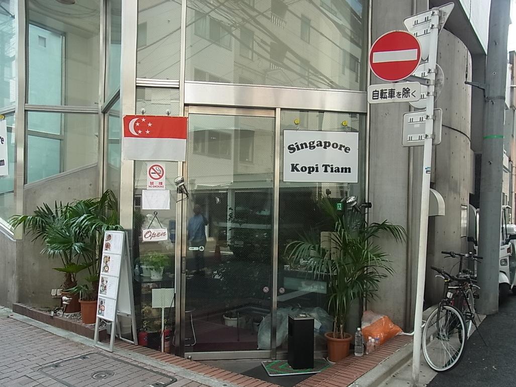 シンガポール コピティアム