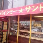 バインミー☆サンドイッチ - 赤×黄色+☆=ベトナムですよね~