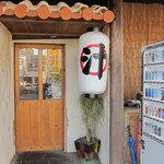 神山食堂 - 提灯が灯る入り口