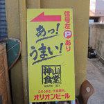 神山食堂 - 店舗案内の立て看板