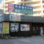 神山食堂 - 黒塗りの外観で看板で色付けを施した店舗外観