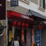 香港美膳 - 新しい店