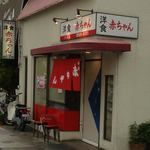 20548073 - あかちゃん大石店