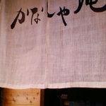かなしゃ庵 - この暖簾が目印です。