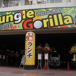 ジャングル ゴリラ - 入り口看板!
