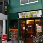 ファミリースナック ロッキー - 佐竹商店街の中ほど