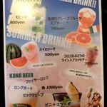 イタリアンバール コイズミ - サマードリンク各種。500円~1000円。