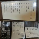 20563796 - メニュー、他 徳川町 如水  西春店(愛知県:徳川町如水2号店)食彩賓館撮影