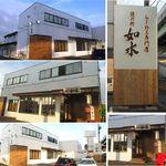20563797 - 徳川町 如水  西春店(愛知県:徳川町如水2号店)食彩賓館撮影