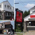 20563889 - らーめん 燕(つばめ)(愛知県豊明市)食彩賓館撮影。隣は麺達