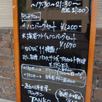 キッチン TANKO - 2013年メニュー