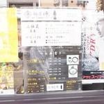 麺屋 侍 - 7月上旬訪問