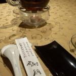 20574460 - プーアル茶 600円