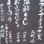 誠寿司 - 外観