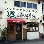 BOSTON 昭和町本店 -