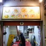 台湾名物屋台料理 潘さんの店 - 2013.08 台湾料理の逸品ものも少々あります。