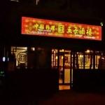 20589764 - 王子酒楼