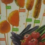 20592139 - 串家物語の夏野菜フェスタ