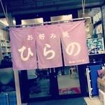 20593025 - サンフレッチェ&カープ愛が溢れる、まさに広島の名店☆