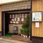藤よし - 入口は横道のほうにあります