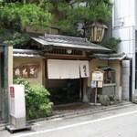京都 権太呂 本店 - 権太呂2