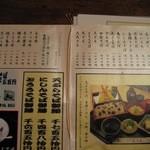 京都 権太呂 本店 - 権太呂3
