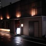 和楽 - 店の外観