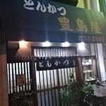 豊島屋 - 店構え