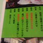 20605535 - 吟醸コース3500円
