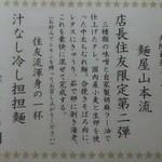 ○寅 麺屋 山本流 - 汁なし冷やし坦々麺