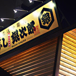 Ibushiginjirou -