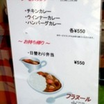 フラヌール - 2013年8月13日 11:30~14:00ランチカレー 550円