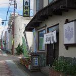 吉祥庵 - 店の前から中心街(国道40号)方面を見る