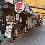 麺と心 7 - 視点:あべの筋沿い南向き(北にすぐ阿倍野駅)