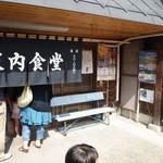 坂内食堂 - お店 入口