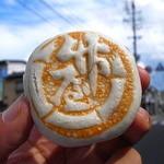 20616838 - 竹屋饅頭