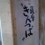 馬場製菓 - ●きんつば、いただきました(2013.08)●